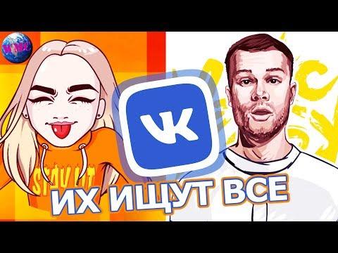 ТОП 100 ПЕСЕН ВКОНТАКТЕ | ИХ ИЩУТ ВСЕ Vkontakte | VK | ВК - 6 Сентября 2019
