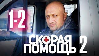 Скорая помощь 2 сезон 1-2 серия сериала канал НТВ. Анонс
