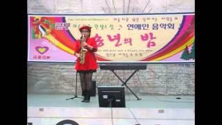 색소폰연주가신숙자 내마음별과같이 큰룡드림뮤직예술단