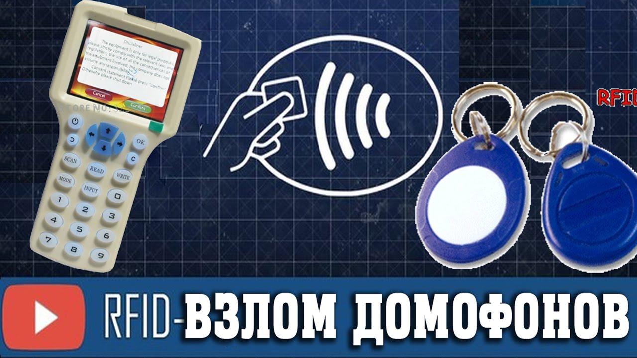 Контроль доступа - Я повелитель домофонов и турникетов RFID