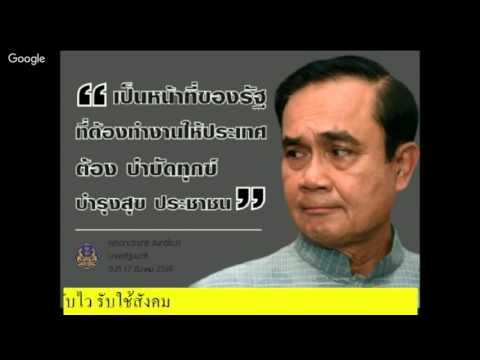 Radio Thailand Betong FM 93 MHz  16-4-59