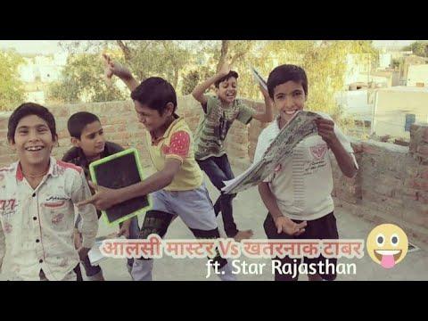 आलसी मास्टर VS खतरनाक टाबर /rajasthani Haryaanvi Comedy ।।  Star Rajasthan..