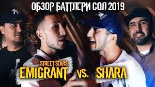 ОБЗОР БАТТЛЕРИ СОЛ 2019! Street Stars (Emigrant) vs. SHORA (RAP.TJ)