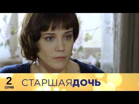 Старшая дочь | 2 серия | Русский сериал