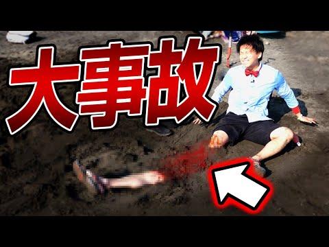 【閲覧注意】足がちぎれて大出血する事故ドッキリで、湘南のビーチがパニックにwww