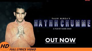 HATH CHUMME - COVER SONG | B PRAAK | AMMY VIRK | JAANI | TALIB MIRZA | Latest Punjabi Cover Song