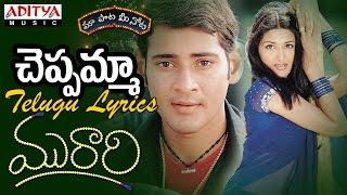 "Cheppamma Full Song With Telugu Lyrics II ""మా పాట మీ నోట"" II Murari Songs"