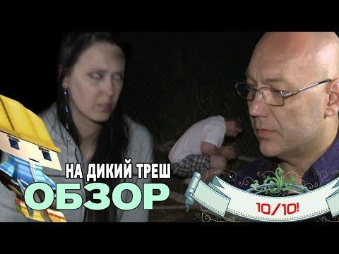 [ОБЗОР НА ТРЕШ] ТВ-шоу Охотники за привидениями - Ржачные видео приколы