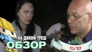 [ОБЗОР НА ТРЕШ] ТВ-шоу Охотники за привидениями