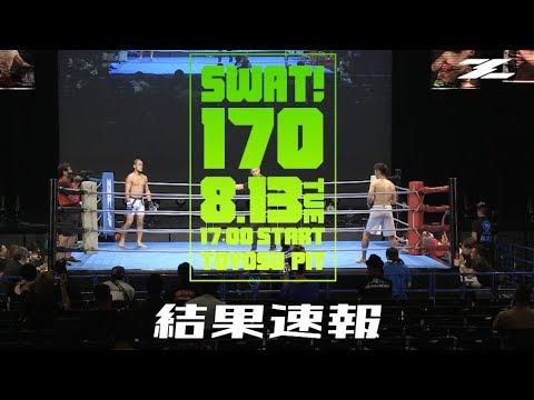 「SWAT!170」結果速報/SWAT!170 Highlight