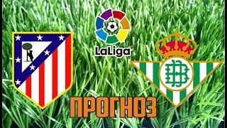 Атлетико - Бетис, Прогноз на матч, Ла Лига, Ставки на спорт