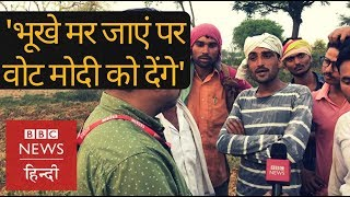 Farmers of UP: 'We are ready to die but will vote for Modi' (BBC Hindi)