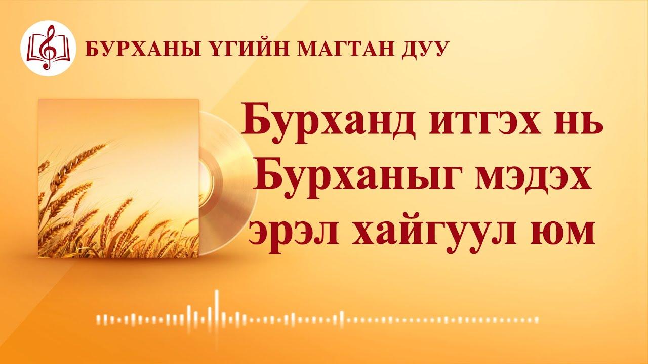 """Христийн сүмийн дуу """"Бурханд итгэх нь Бурханыг мэдэх эрэл хайгуул юм"""" (Lyrics)"""