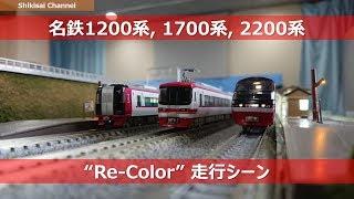 【Nゲージ】名鉄1200系, 1700系, 2200系 Re-Color走行シーン集