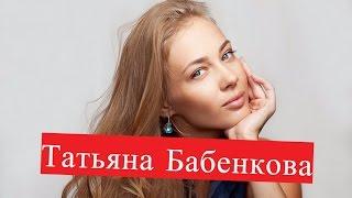 Татьяна Бабенкова. Биография. Личная жизнь