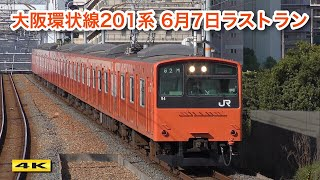 6.7 ラストラン 大阪環状線201系 平成から令和を走り抜けたオレンジの電車【4K】