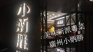 廣州快閃之旅#2 — 新派粵菜小炳勝