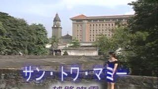 岸洋子 - サン・トワ・マミー