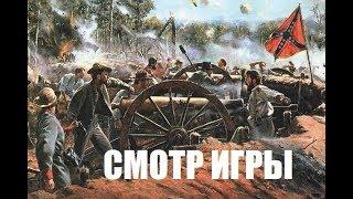 Противостояние Севера и Юга! Смотр  War of Rights