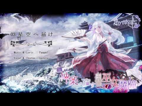 【C85】神楽へ宿す白雪巫女の魔瞳【全曲クロスフェード】