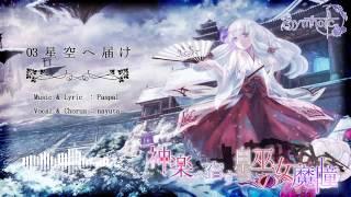 Symholic 4th CD 『 神楽へ宿す白雪巫女の魔瞳 』 Produce, Lyrics, Com...