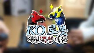 KO로봇 액션 복싱 배틀!! 홍해녀vs박누피!!