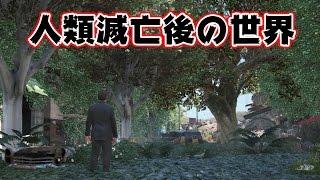 【GTA5】人類がいなくなった世界