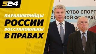 Колобков и Лукин — о восстановлении ПКР в правах Международным паралимпийским комитетом | Sport24