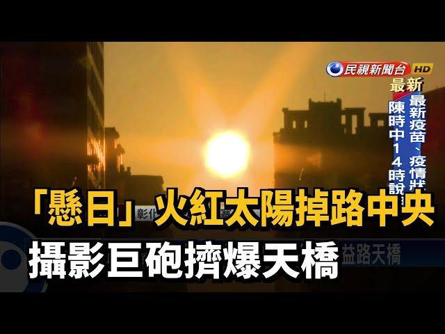 「懸日」火紅太陽掉路中央 攝影巨砲擠爆天橋-民視台語新聞