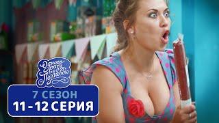 Сериал Однажды под Полтавой - Новый сезон 11-12 серия - ЛУЧШИЕ КОМЕДИИ 2018