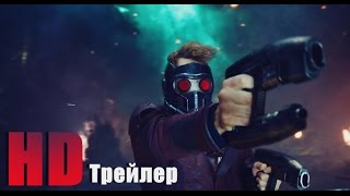 Стражи Галактики 2 - Второй трейлер / Guardians of the Galaxy Vol. 2 Trailer #2 (Official)