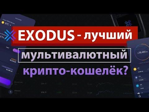 EXODUS - КОШЕЛЁК для КРИПТОВАЛЮТ на ПК и СМАРТФОНЫ / ОБЗОР