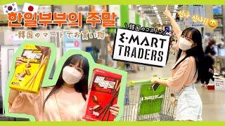 日韓夫婦の週末VLOG🛒イーマートトレーダースでお買い物 / Emart Traders Tour【한일커플/日韓カップル/한일부부/日韓夫婦/국제커플】