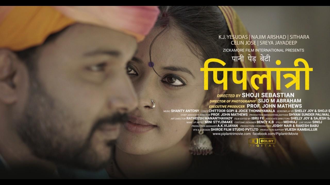 Piplantri (2021) Malayalam HD Movie