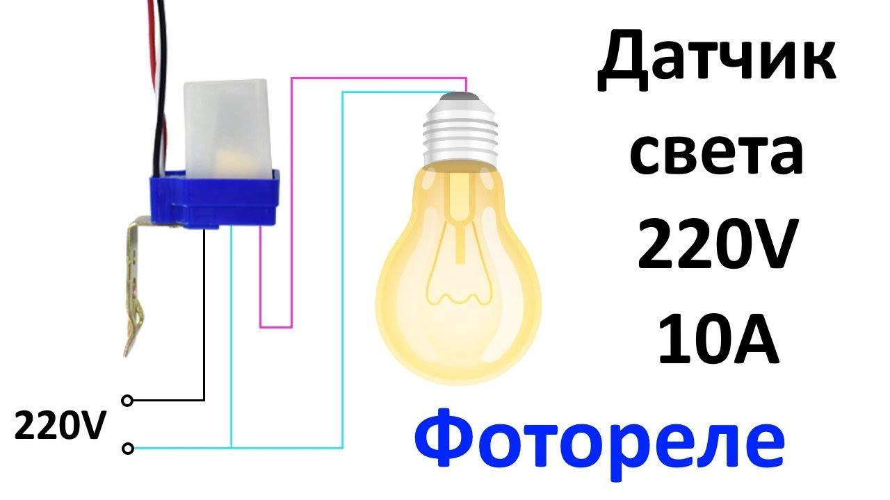 Датчик включения света (освещенности) – фотореле для уличного освещения: подключение датчика света
