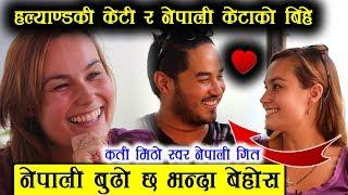 हल्याण्डकी केटी र काठमाडौंको केटाको अचम्मको प्रेम र बिहे - केटालाई ससुराली लग्दा यस्तो ||Maud Shakya