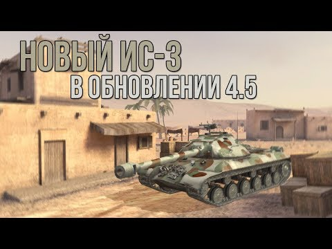 ИС-3 В ОБНОВЛЕНИИ 4.5   WoT Blitz