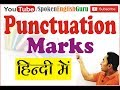 Punctuation Marks (विराम चिन्ह): Colon, Semi colon, full stop, comma, apostrophe, etc.
