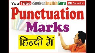 Punctuation Marks (विराम चिन्ह): Colon, Semi colon, full stop, comma, apostrophe, etc. thumbnail