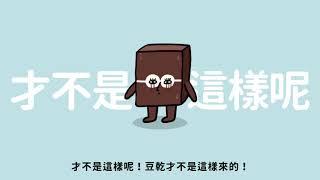《10秒鐘美食教室》新書宣傳影片_(豆腐篇)