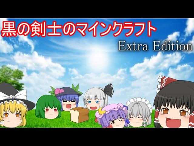 ゆっくり実況 黒の剣士のマインクラフト Extra Edition