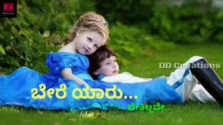 Nannane kele nana pranave - Ekangi - Kannada movie song