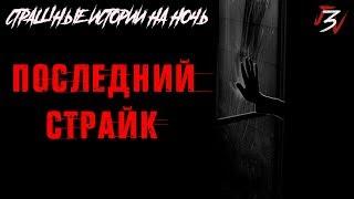 Страшные истории на ночь - Последний страйк
