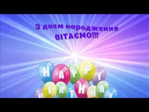 Привітання з Днем народження.