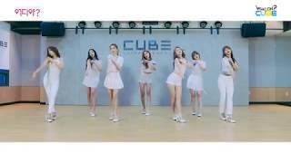 Video CLC(씨엘씨) - '어디야?(Where are you?)' (Choreography Practice Video) download MP3, 3GP, MP4, WEBM, AVI, FLV Oktober 2017