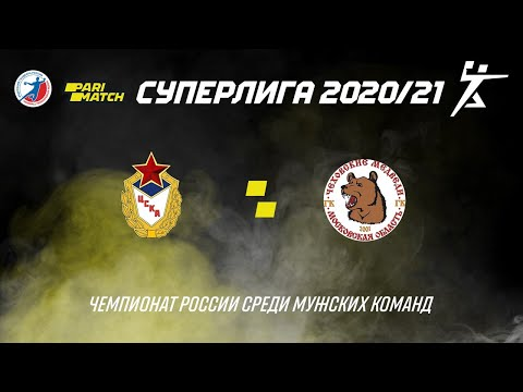03.10.2020, ЦСКА - Чеховские медведи