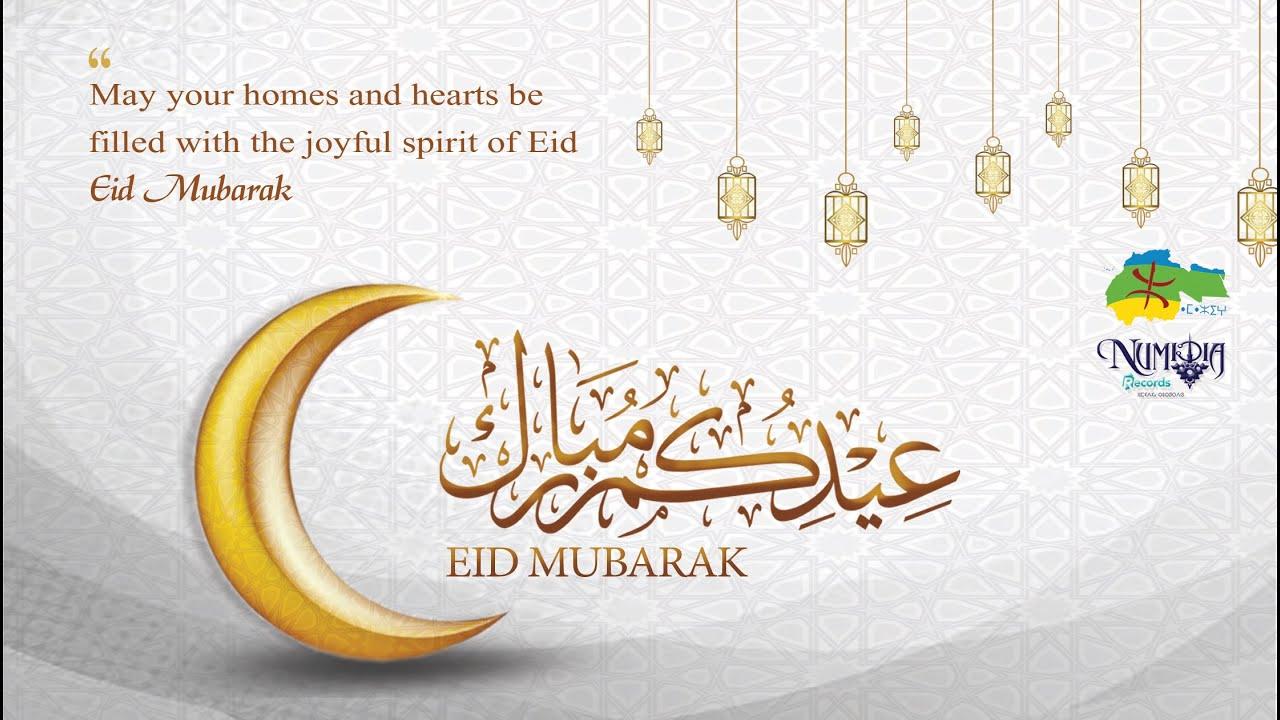 عيد مبارك لجميع المشتركين و للامة الامازيغية الاسلامية كل عام وانتم بالف خير Youtube