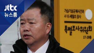 """'한국당 추천' 김기수 세월호 특조위원 사퇴…""""마녀사냥"""""""
