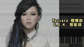 Mascara 煙燻妝, G.E.M. 鄧紫棋 (鋼琴教學) Synthesia 琴譜