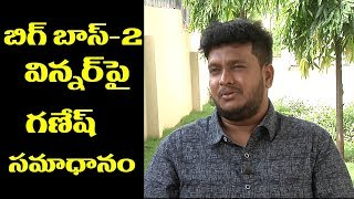 Bigg Boss Telugu 2 : Ganesh reveals Bigg Boss 2 winner | Exclusive Interview | Film Jalsa